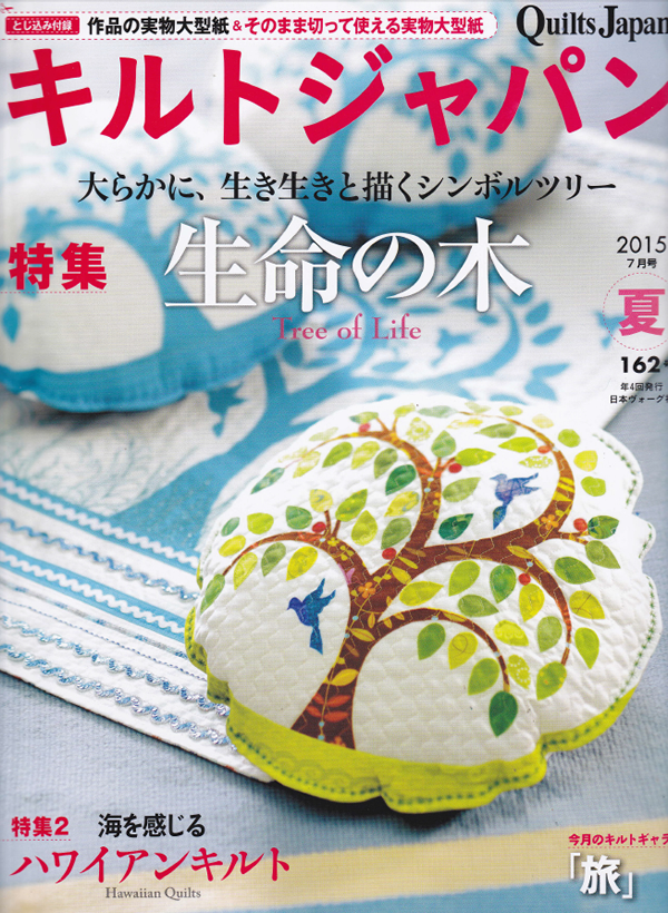 2015_summer_quilts
