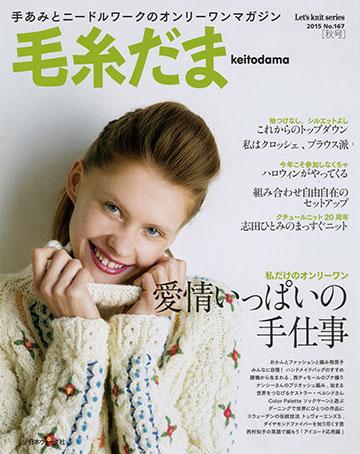 2015_autum_kedama