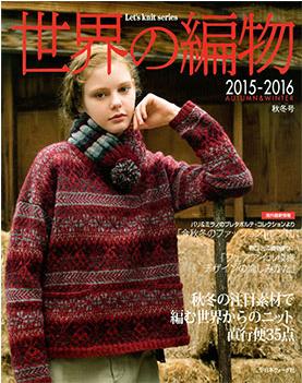 2015-2016_autumn_sekaino_owari