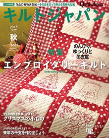 2015_autumn_quiltsjapan